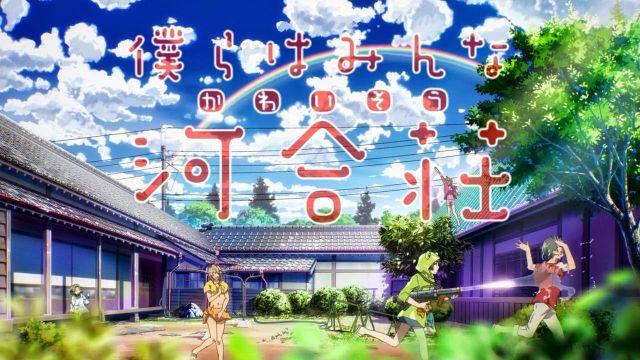 Bokura wa minna Kawaisou 24.9